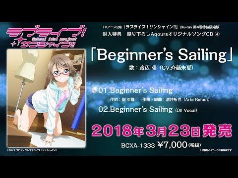 【試聴動画】「ラブライブ!サンシャイン!!」TVアニメ2期Blu-ray第4巻特装限定版 封入特典・録り下ろしAqoursオリジナルソングCD④「Beginner's Sailing」