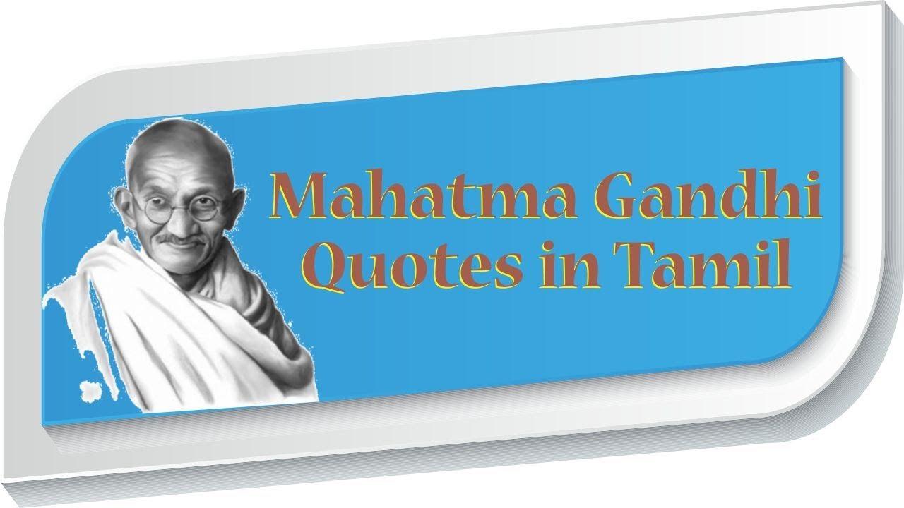 Mahatma Gandhi Quotes In Tamil மகதம கநத