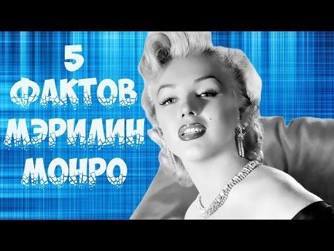 5 НЕИЗВЕСТНЫХ ФАКТОВ О МЭРИЛИН МОНРО