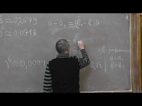 Сопряжённые числа. Уравнения Пелля