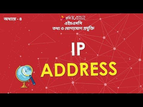 02. অধ্যায় ৪ - ওয়েব ডিজাইন পরিচিতি এবং HTML : IP Adress [HSC]