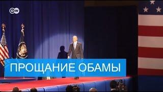 Почему Обама прослезился в прощальной речи