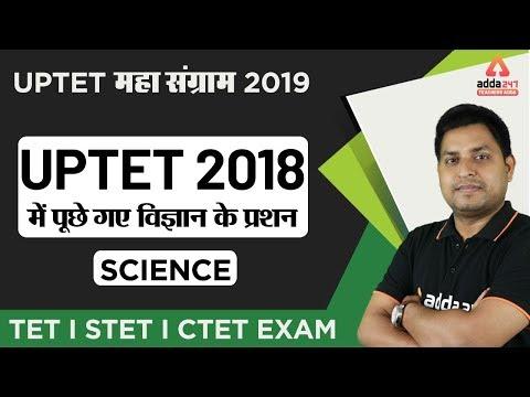 UPTET महा 2019 - Science - UPTET 2018 में पूछे गए विज्ञान के प्रशन