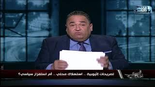 """""""سكتناله دخل بحماره"""" .. تعليق ساخن من محمد علي خير على تصريحات #إثيوبيا الصادمة!"""