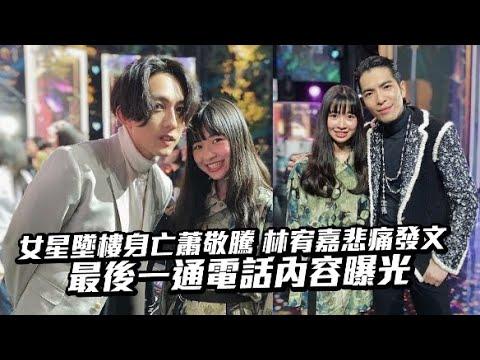 女星墜樓身亡蕭敬騰 林宥嘉悲痛發文 最後一通電話內容曝光
