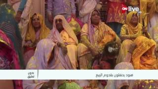 بالفيديو.. احتفالات عيد الربيع في الهند