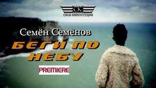 Семён Семёнов - Беги по небу (НОВИНКА 2018)