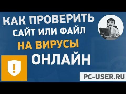 Как проверить файл или сайт на ВИРУСЫ?! (онлайн)