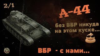 А-44 танк - ВБР помоги. Как играть на среднем танке СССР А-44  🔝 в world of tanks - wot 💩