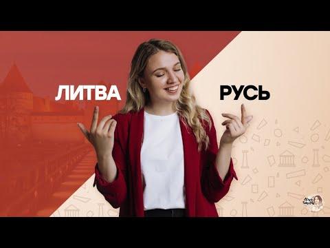 Русь и Литва: самые сложные вопросы на экзамене | ЕГЭ история | Эля Смит | 2021