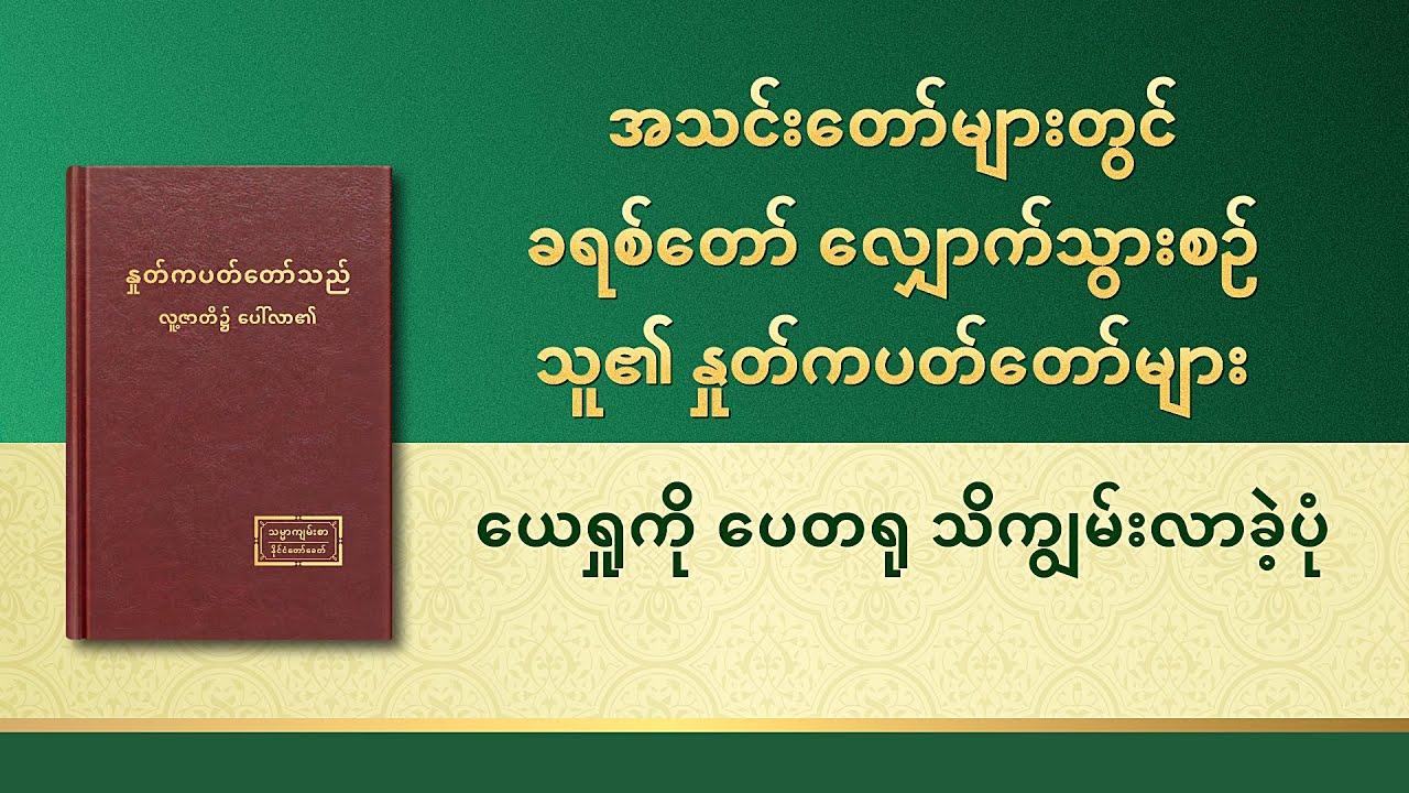 ဘုရားသခင်၏ နှုတ်ကပတ်တော် - ယေရှုကို ပေတရု သိကျွမ်းလာခဲ့ပုံ