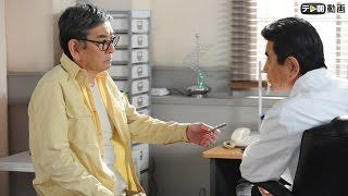 『やすらぎの郷』に入居して最初の夜、菊村栄(石坂浩二)は驚くほど気...
