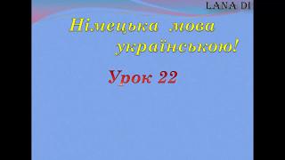 Німецька мова українською. Урок 22