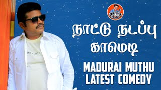 Madurai Muthu Latest Comedy | Exclusive Madurai Muthu Alaparaigal