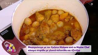 Συνταγή για κόκορα στιφάδο με γλυκιά κολοκύθα και τζίντζερ από τον Χρήστο Μπάρκα