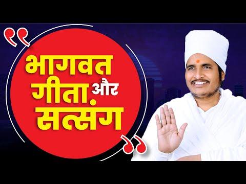 भगवत गीता और सत्संग  || Bhagwat Geeta aur Satsang || #Sant Shri Asang Saheb Ji Maharaj Video