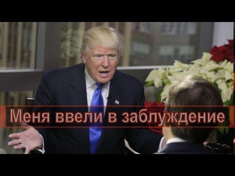 Трамп в ярости из-за первенства США по количеству высланных дипломатов РФ - Видео с YouTube на компьютер, мобильный, android, ios