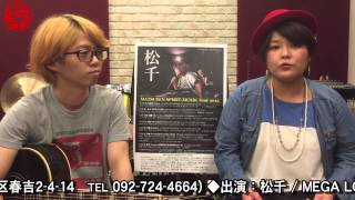 松千デビュー10周年記念 MATSUSEN SPIRIT-MUSIK Tour 2015 ◇7/18(土) 佐...