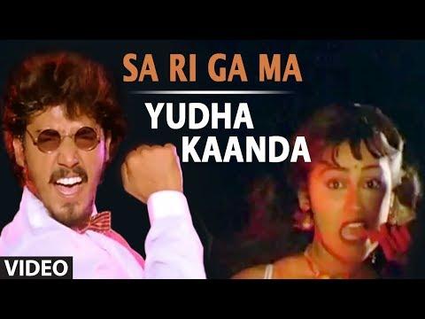 Yuddha Kaanda - Sa Ri Ga Ma | Yuddha Kaanda Video Songs