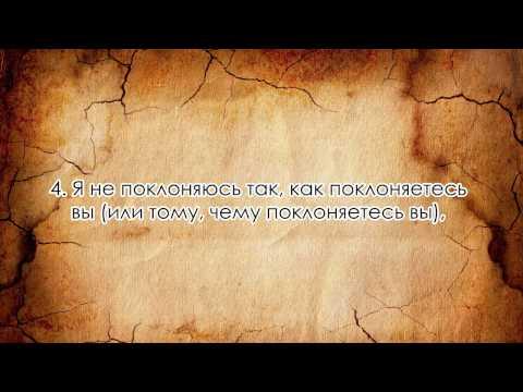 сура кафирун текст. Священный Коран Сура 109 - Аль-Кафирун (Неверные) - скачать и послушать в формате mp3 в максимальном качестве