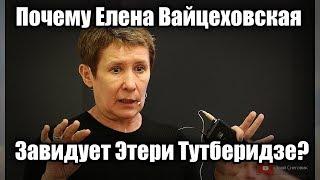 ЛОЖЬ Елены Вайцеховской и ЗАВИСТЬ к Этери Тутберидзе