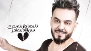 Ahmad AlSultan – Wasetak B Qalbi (Exclusive) |احمد السلطان - وصيتك بقلبي (حصريا) |2018