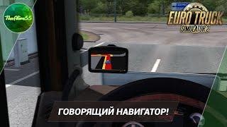 ГОВОРЯЩИЙ НАВИГАТОР В ETS 2!
