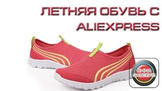 видео Светодиодные кроссовки с алиэкспресс: фото+ отзывы