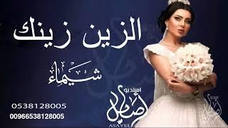 زفة باسم شيماء و محمد   الزين زينك   للطلب بدون حقوق