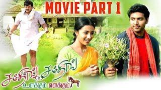 Unakkum Enakkum   Tamil Movie   Part 1   Jayam Ravi   Trisha   Prabhu   Santhanam