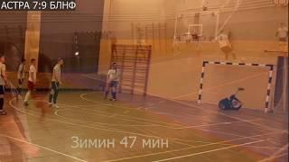 Лучшие голы команды Астра Чемпионат Гродно по мини футболу
