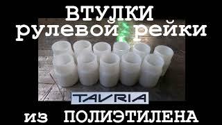 Втулка из полиэтилена в рулевую рейку Таврия ЗАЗ 1102 // Доработка заводских косяков!