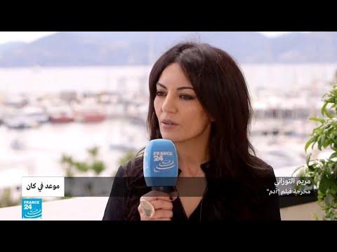 الممثلة والمخرجة المغربية مريم توزاني تكشف مصاعب الأم العازبة في فيلمها -آدم-  - 10:54-2019 / 5 / 24