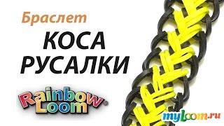 Браслет КОСА РУСАЛКИ из резинок Rainbow Loom Bands | Bracelet Rainbow Loom(Браслет КОСА РУСАЛКИ из резинок Rainbow Loom Bands Купить наборы для плетения: http://myloom.ru/ ☀ Вступайте в нашу группу..., 2015-05-07T16:00:04.000Z)