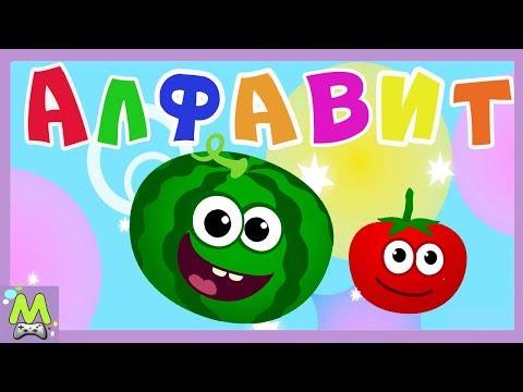 Смешная Еда Учим Буквы Игры и Алфавит для Малышей.Веселое Изучение Азбуки