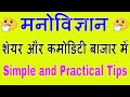 "Trading Psychology In Stock-Commodity / Market  - ""Simple and Practical Tips"" ( Hindi )"