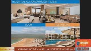 видео Туры в Рас-аль-Хайм