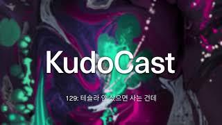 엑스박스 시리즈 S - KudoCast 129: 테슬라…