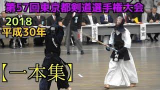第57回東京都剣道選手権 2018【一本集】