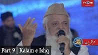 Ishq Ramazan - Kalam e Ishq - 27th Sehar - Part 9 - TV One - 2017
