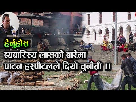हेर्नुहोस ब्यबारिस्य लासको बारेमा पाटन हस्पिटलले दियो चुनौती । patan hospital / News Patan Hospital