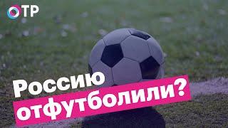 Российская сборная не едет на Чемпионат мира