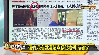 傳竹.花有武漢肺炎疑似病例 待確定 新聞大白話 20200121