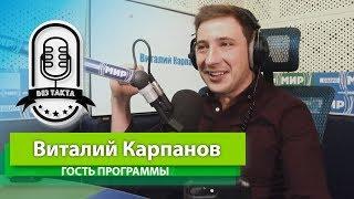 Без такта  Виталий Карпанов забыл слова.
