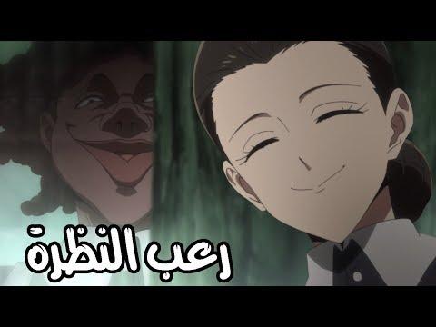 نيفرلاند الموعودة الحلقة السادسة   اكثر انمي مرعب نفسيا في التاريخ !!!