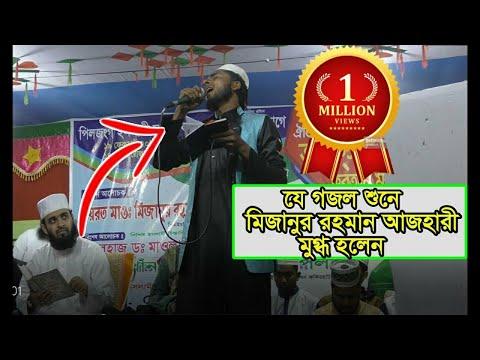 যে গজল শুনে মিজানুর রহমান আজহারী মুগ্ধ হলেন   BY ISLAMICTV KHULNA  