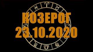 Гороскоп на 23.10.2020 КОЗЕРОГ