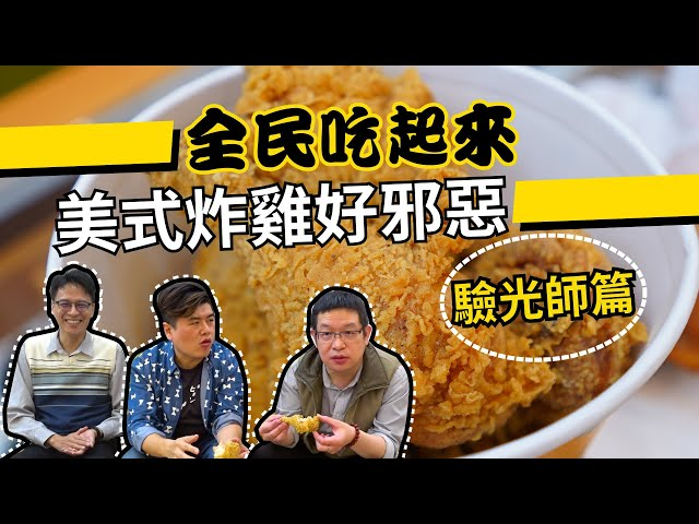 《全民吃起來:驗光師篇》邪惡美式炸雞居然還有炸冰淇淋 ft.普羅眼鏡