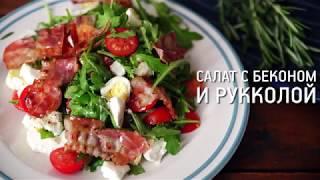 Салат с беконом и рукколой