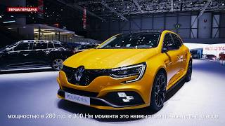 International Geneva Motor Show 2018: стенд Renault